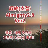 초절 올마이티 2.8Ver2